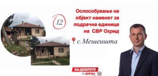 Крцоски: Оспособување на објект за повторно отворање на подрачна единица на СВР Охрид во Мешеишта